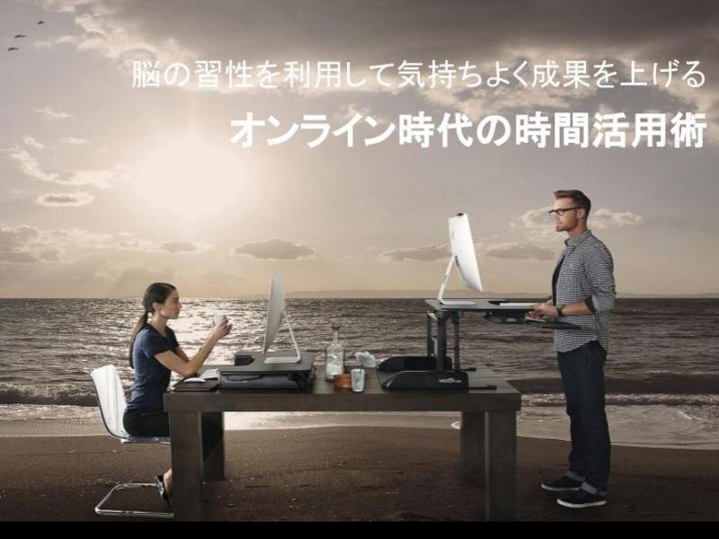 【オンライン開催】オンライン時代の時間活用術の画像