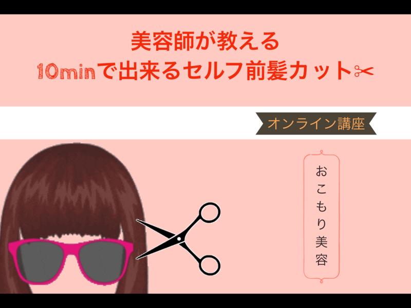 【オンライン講座】美容師が教える10minセルフ前髪カットの画像