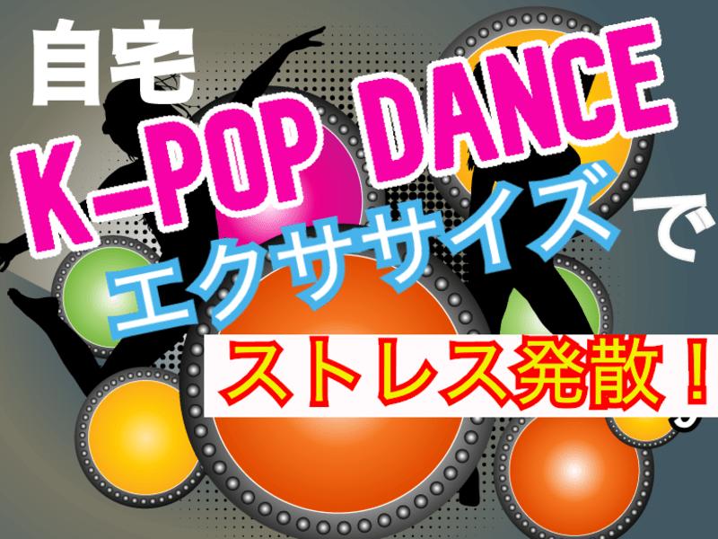 【オンライン開催】K-POPダンスエクササイズでストレス発散!!の画像