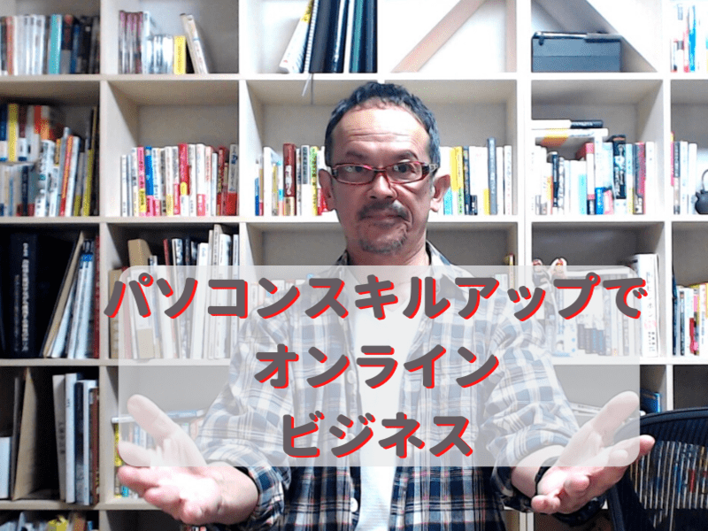 57歳以上向け☆パソコンを活用した【オンラインビジネス講座】の画像