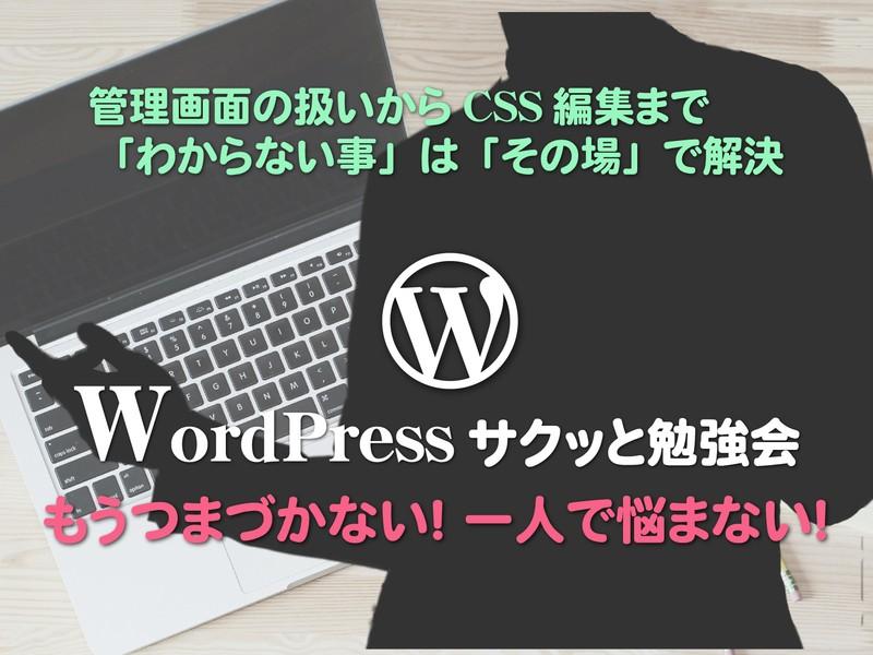 もうつまづかない!WordPressサクッと勉強会の画像
