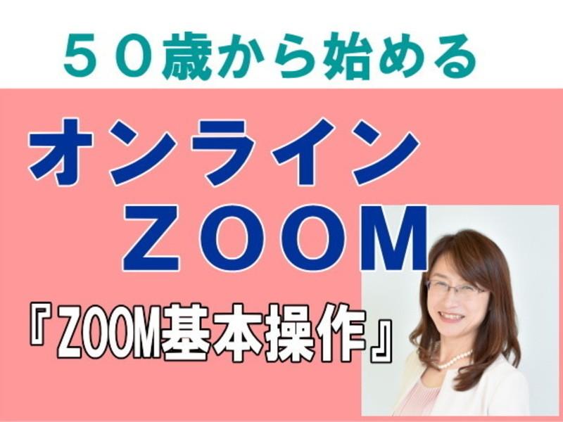 【オンライン講座】体験!50歳から学ぶZOOM基礎講座の画像