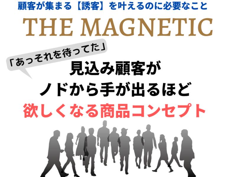 顧客が集まるMAGNETICコンセプトメイキングの画像