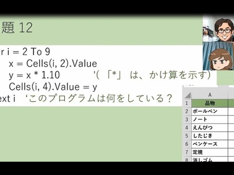 【オンライン開催】エクセルVBA個人レッスン2回セットの画像