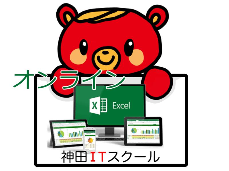 【オンライン】仕事で使える「Excel入門」1日講座の画像