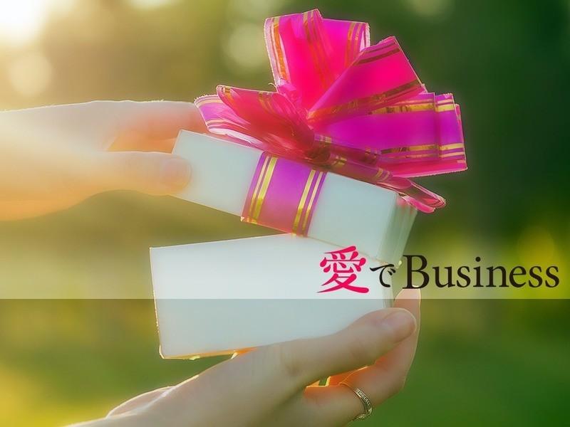 愛でビジネスの画像