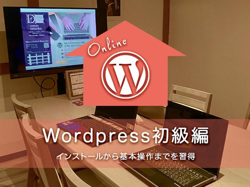 【オンライン】初めてのWordPress初級編の画像