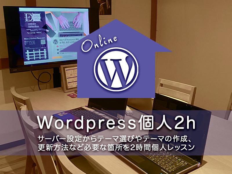 【オンライン】Wordpress 2時間個別講座 の画像