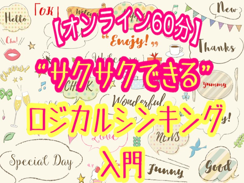 """【オンライン60分】""""サクサクできる""""ロジカルシンキング入門の画像"""