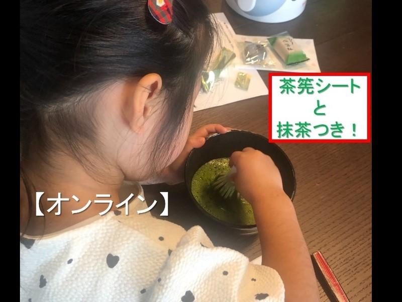 【オンライン】 《手ぶらで体験!》 親子で楽しむ茶道ワークショップの画像