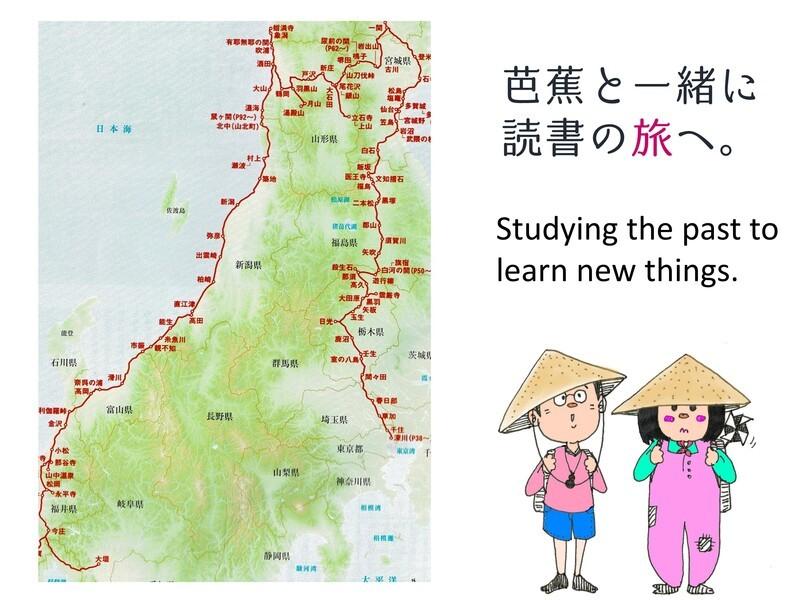 『奥の細道』を原文と英語訳で楽しむ:東京(深川~)の画像