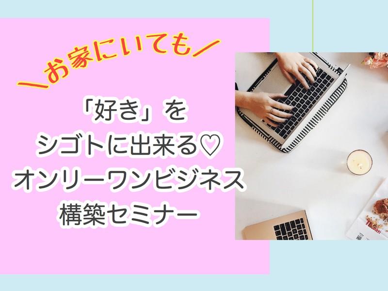 【オンライン開催】女性起業家向け!オンリーワンビジネス構築セミナーの画像