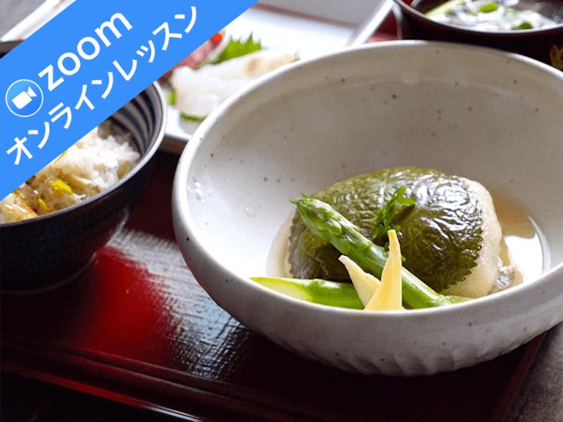 料理を理論で学びたい人の為のオンラインレッスン 和食編の画像