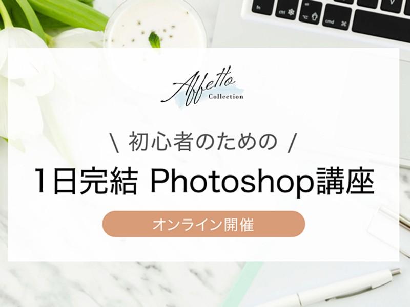 4時間完結!初心者のためのPhotoshop基礎講座の画像