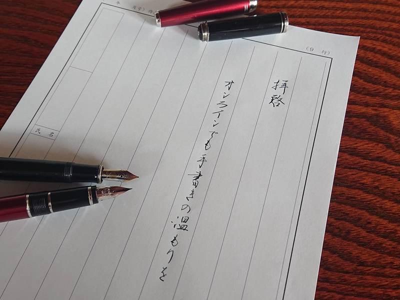 【オンライン】おうちで学べる簡単魅せ字の画像