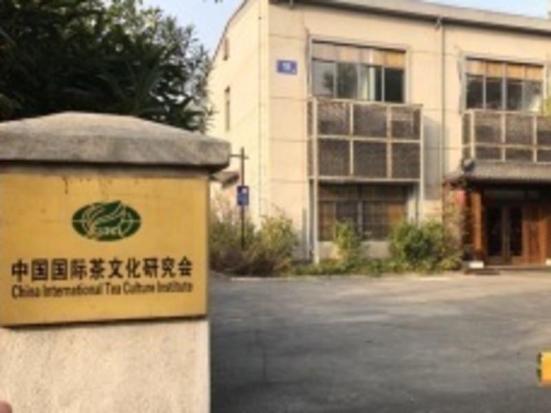 中国国際茶文化研究会認定中国茶指導導師資格取得<後期>の画像