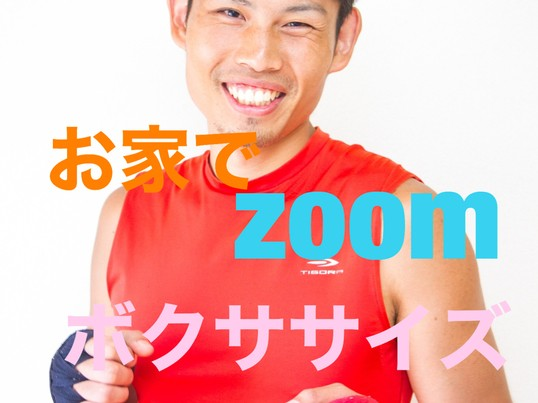 本格的なzoom リズミカルボクティブの画像