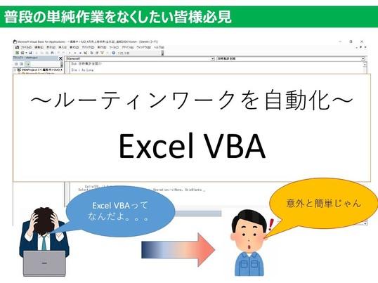 ルーティンワークを効率化 VBAを学ぼう!!の画像
