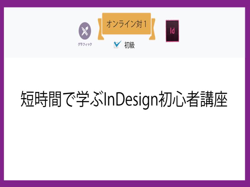 【オンライン対1】短時間で学ぶInDesign初心者講座の画像