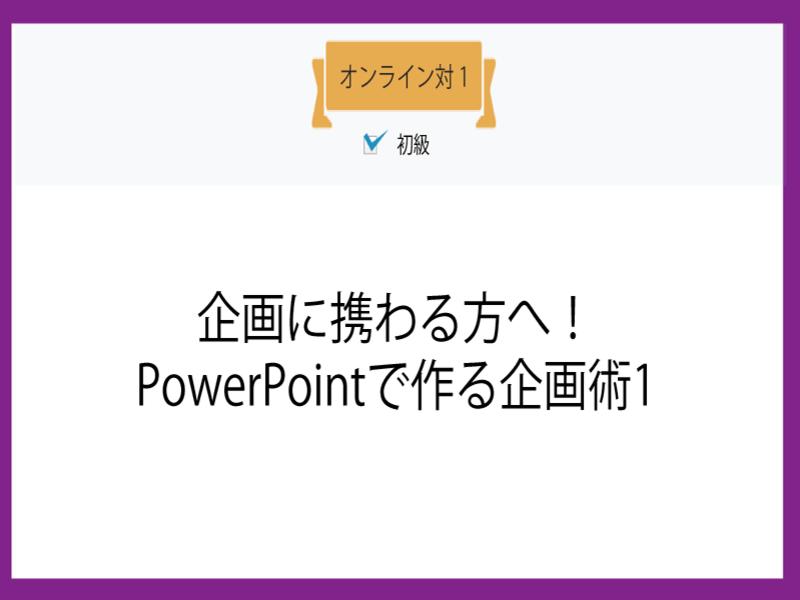 【オンライン対1】企画に携わる方へPowerPointで作る企画術の画像