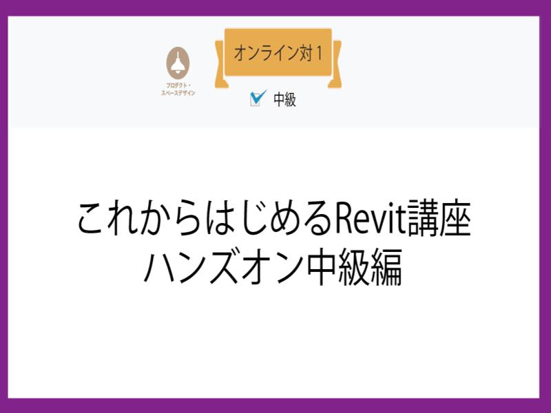【オンライン対1】これからはじめるRevit講座ハンズオン中級編の画像