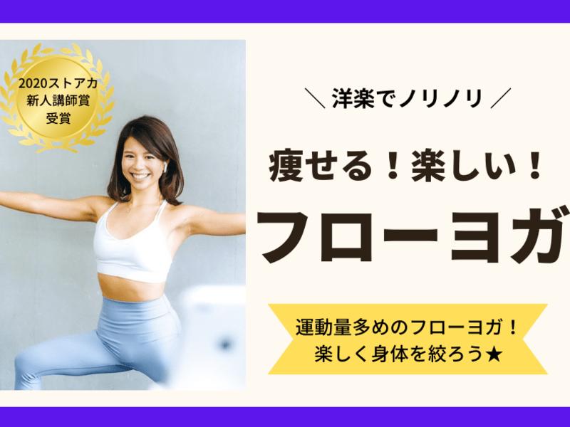 【ヨガ】全身フローヨガ☆洋楽でノリノリ!(ダイエット・引き締め)の画像
