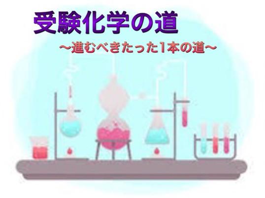 受験化学の道 〜暗記に頼らない学び方〜の画像