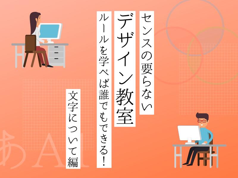 センスの要らないデザイン教室【文字について編】の画像