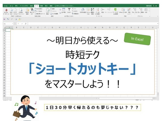 明日から使えるWindows時短テク「ショートカットキー」の画像