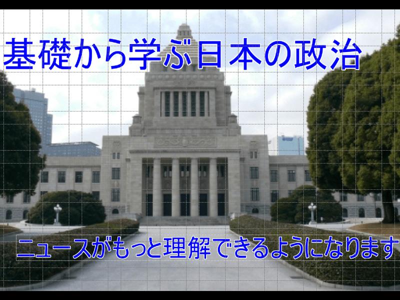 ニュースがもっと分かる!基礎から学ぶ日本の政治の画像