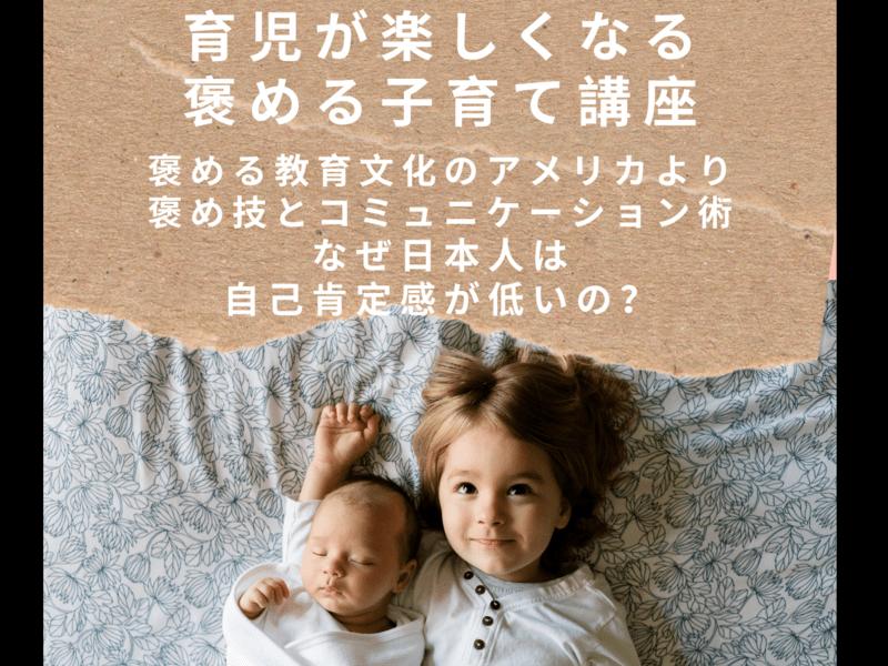 子育てをもっと楽しもう!魔法の言葉を使って褒める子育てで楽しい育児の画像