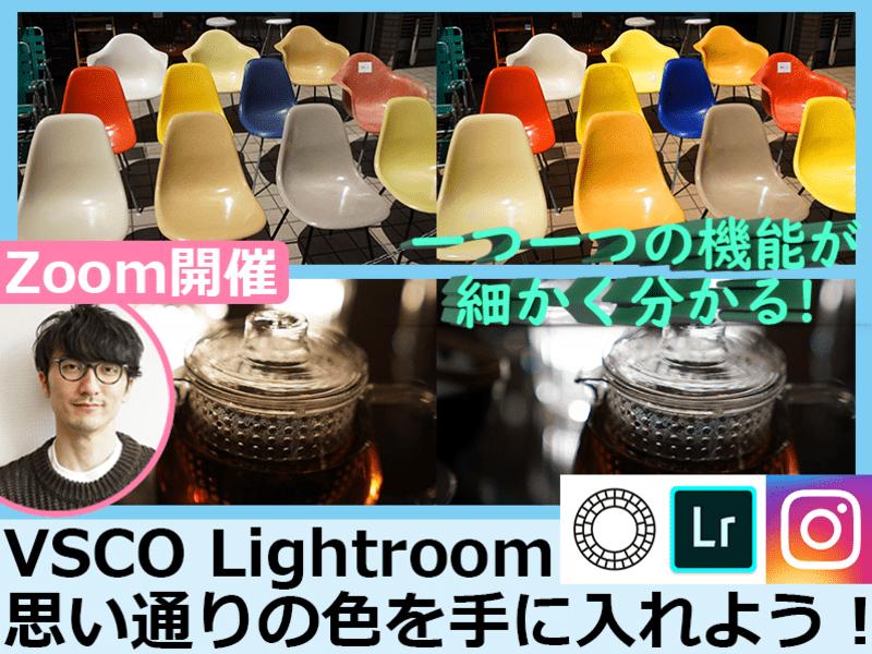 【オンライン】VSCO/ライトルーム 思い通りの色を手に入れよう!の画像