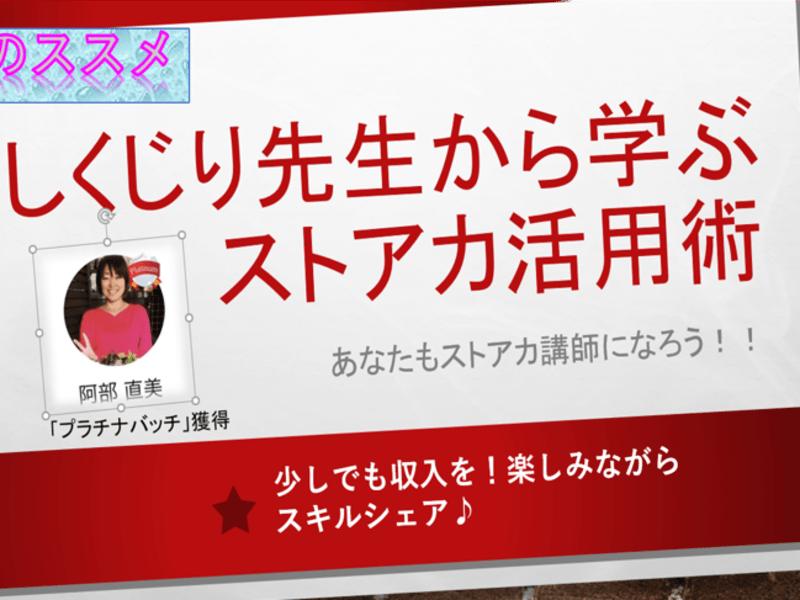 リニューアル。しくじり先生による活用術必殺!伝授!!の画像