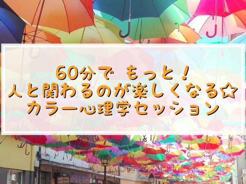 60分でもっと!人と関わるのが楽しくなる☆カラー心理学セッション☆の画像