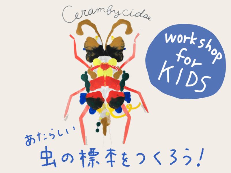 オンライン講座☆お子さま向け工作ワークショップ☆の画像