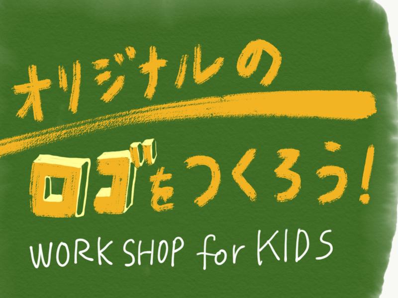 オンライン講座☆お子さま向けワークショップ☆の画像