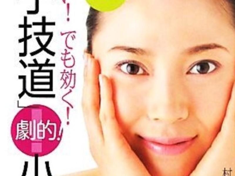 オンライン美人塾☆メディアでも有名な整体院直伝・小顔マッサージ講座の画像