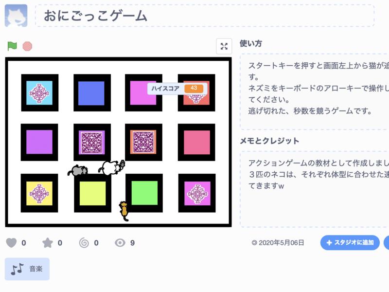 Scratchで続ける親子参加型、ゲームプログラミング講座2の画像