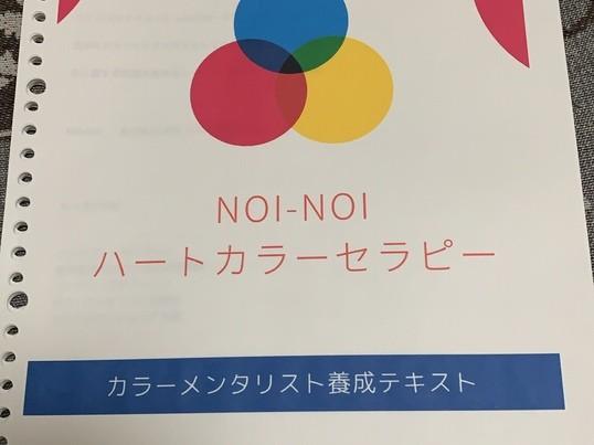 カラーメンタリスト@noi-noi養成講座の画像