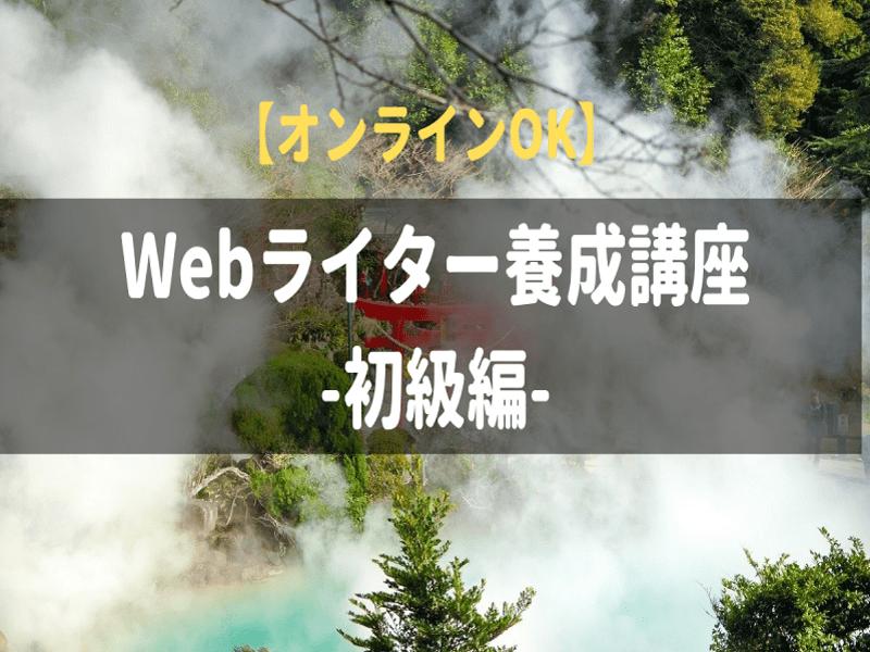 【大分】【オンラインOK】Webライター養成講座-初級編-の画像