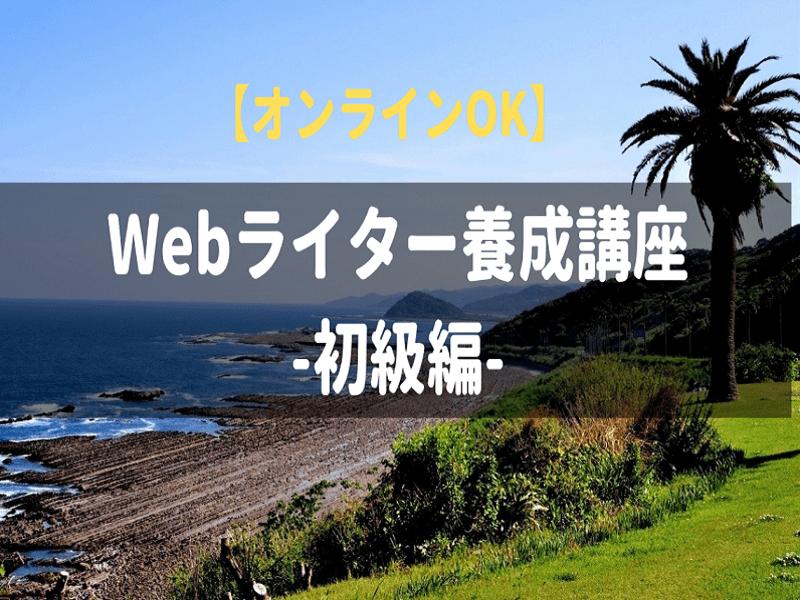 【 宮崎 】【 オンラインOK 】Webライター養成講座-初級編-の画像