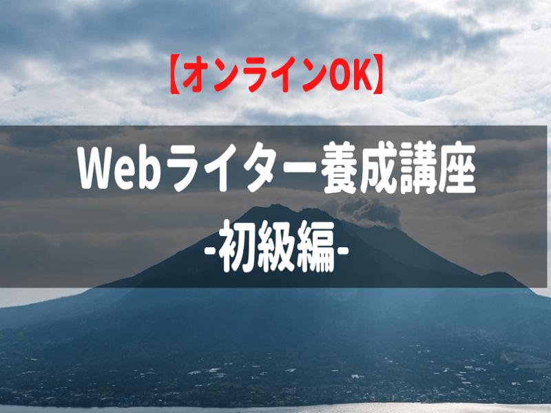 【鹿児島】【オンラインOK】Webライター養成講座-初級編-の画像