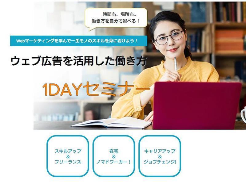 【オンライン】ウェブ広告を活用した働き方 1DAYセミナーの画像