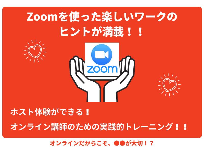 Zoomで始めるオンライン講座☆基礎スキル実践編☆楽しいワークの画像
