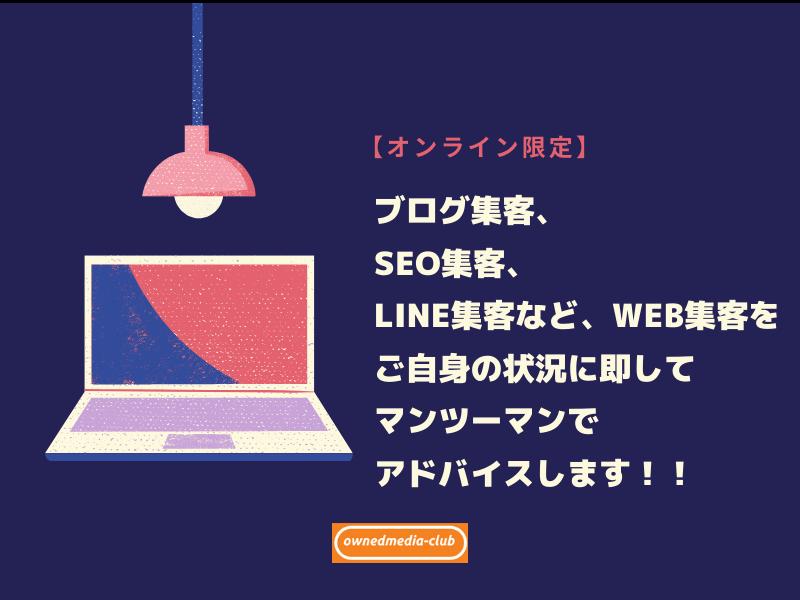 オンライン★ブログ集客・SEO集客・LINE集客の個別相談会の画像