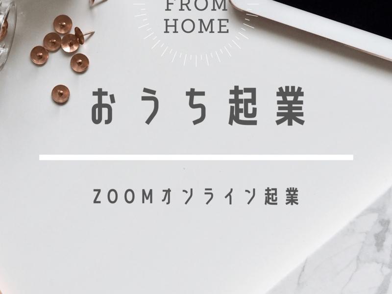 [ZOOMオンライン講座]ZOOMを使って「おうち起業』の画像