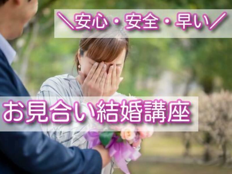 1年以内に結婚するぞ!と思ったら、安心・安全・早いお見合い結婚講座の画像