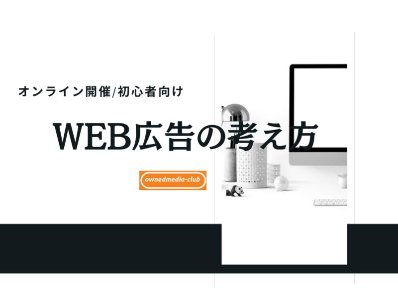 オンライン★初心者向け★WEB広告の考え方の画像