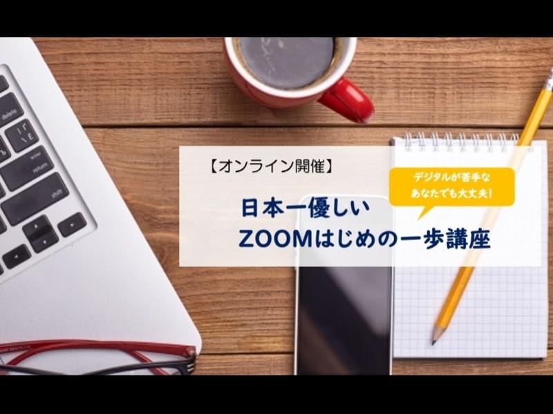 オンラインサービスのはじめの一歩!日本一優しいZOOM操作講座の画像