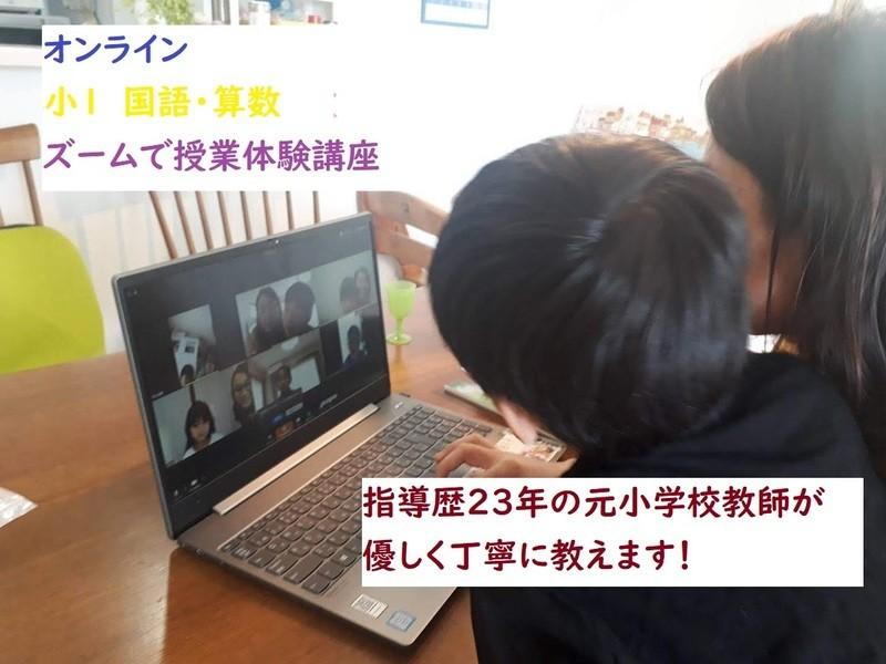 【オンライン】第2回 小1国語算数講座 親子参加で元教師の授業体験の画像